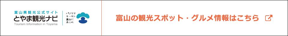 toyamabay_banner_kanko